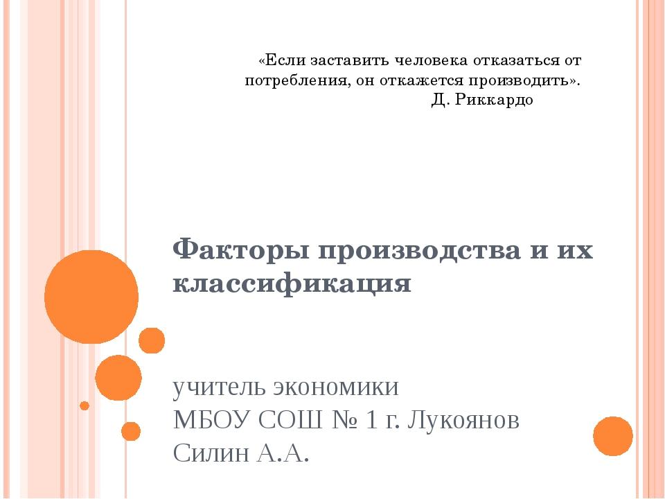Факторы производства и их классификация учитель экономики МБОУ СОШ № 1 г. Лук...