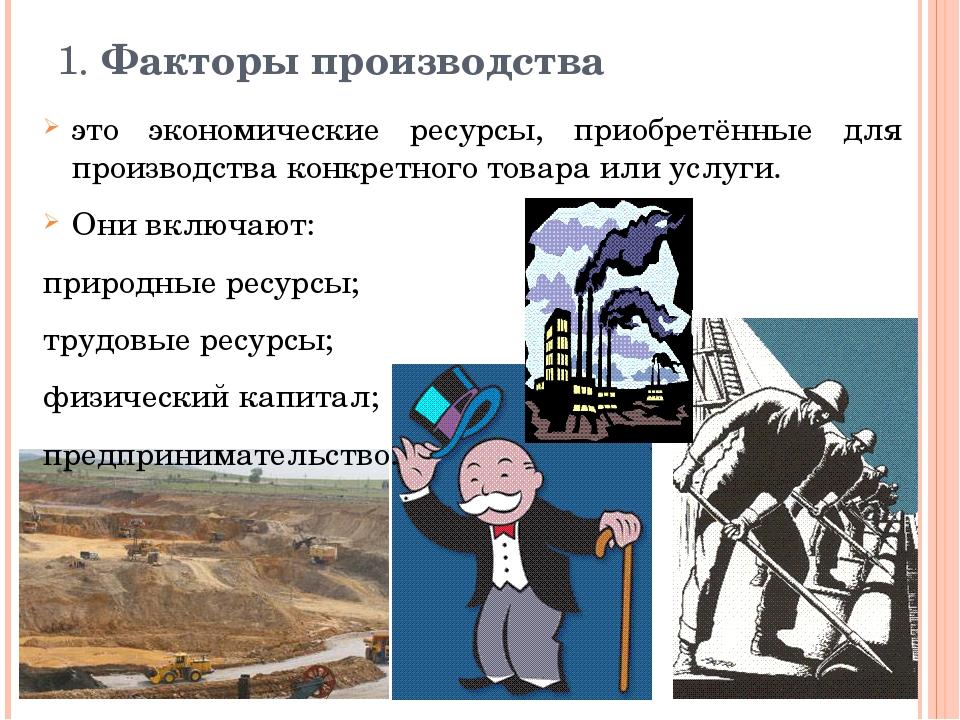 1. Факторы производства это экономические ресурсы, приобретённые для производ...