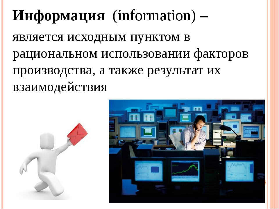 Информация (information) – является исходным пунктом в рациональном использов...