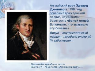 Английский врач Эдуард Дженнер в 1798 году совершил гражданский подвиг, науч