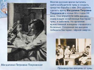 Многие русские врачи пытались найти возбудителя чумы и создать средство борь