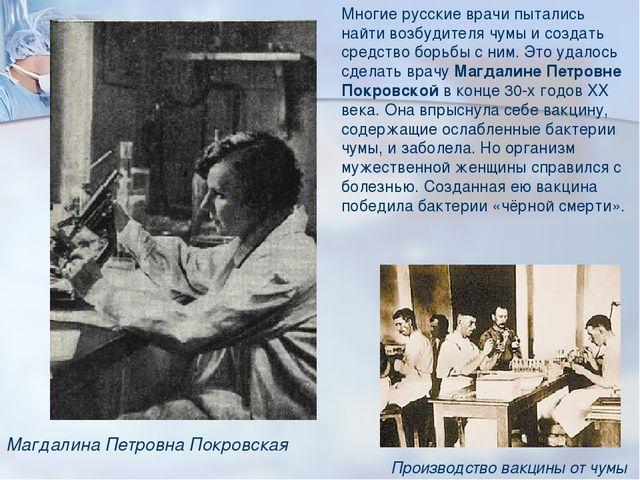 Многие русские врачи пытались найти возбудителя чумы и создать средство борь...