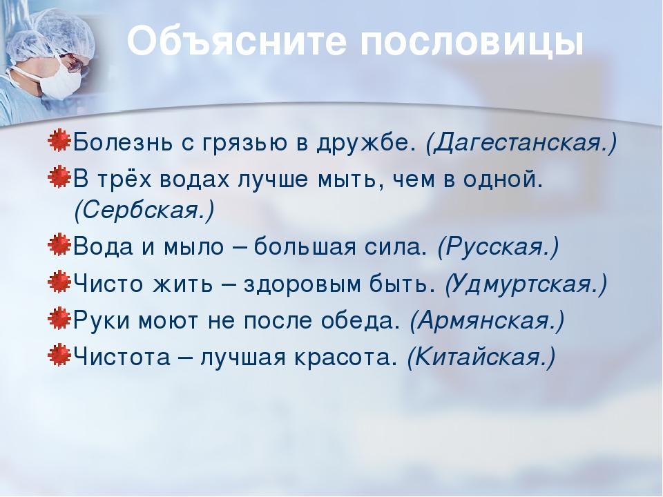 Объясните пословицы Болезнь с грязью в дружбе. (Дагестанская.) В трёх водах л...