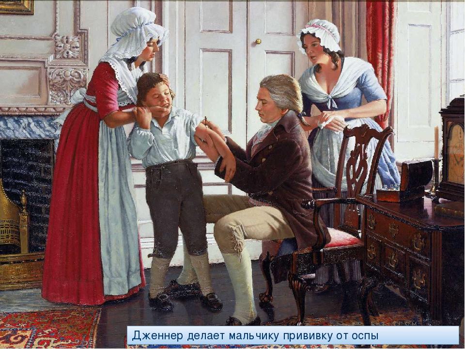 Дженнер делает мальчику прививку от оспы