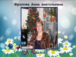 Фролова Анна анатольевна