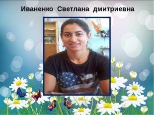 Иваненко Светлана дмитриевна
