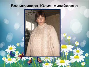 Волынчикова Юлия михайловна