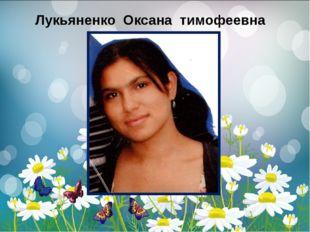 Лукьяненко Оксана тимофеевна