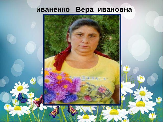 иваненко Вера ивановна