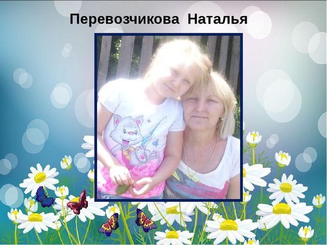 Перевозчикова Наталья александровна