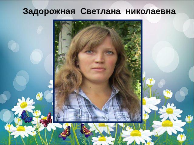 Задорожная Светлана николаевна