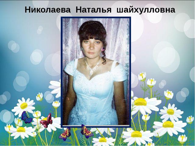 Николаева Наталья шайхулловна