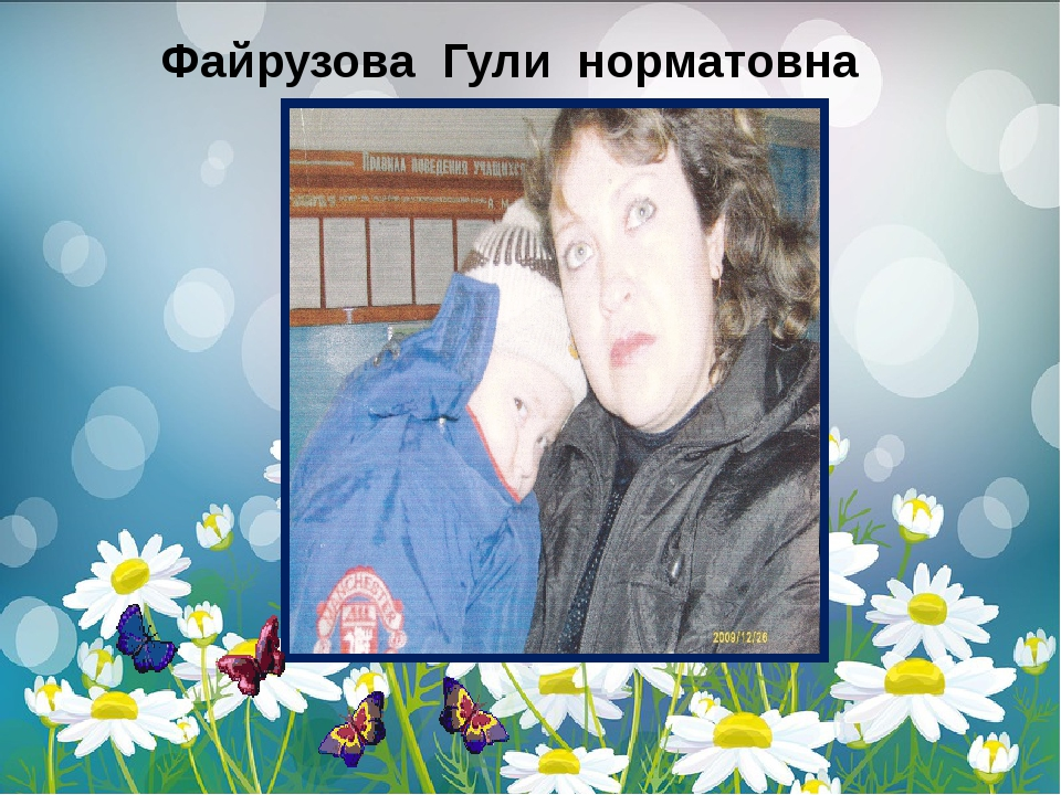 Файрузова Гули норматовна