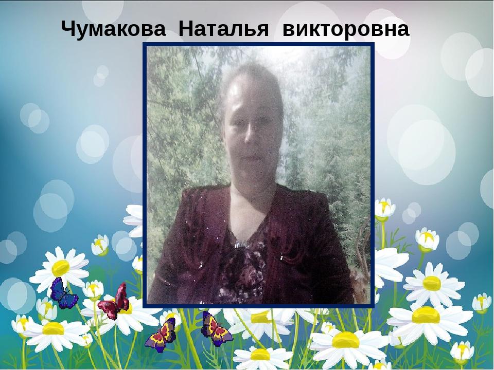 Чумакова Наталья викторовна