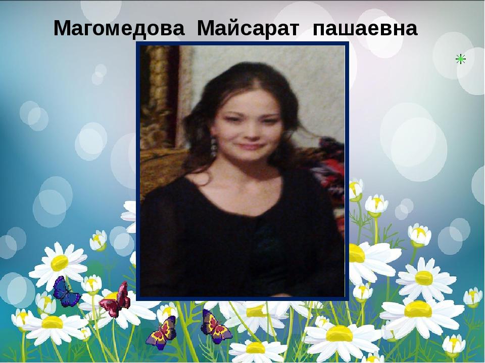Магомедова Майсарат пашаевна
