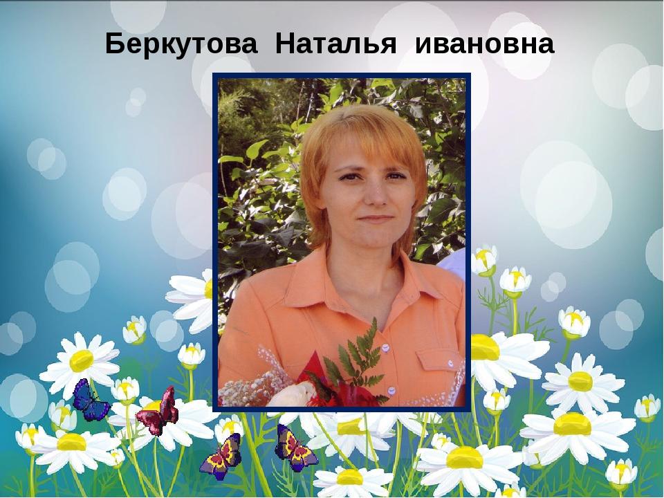 Беркутова Наталья ивановна
