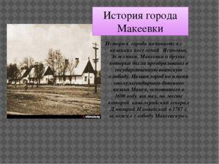 История города начинается с казацких поселений Ясиновка, Землянки, Макеевка