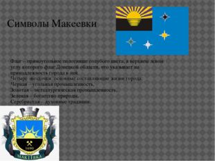 Флаг – прямоугольное полотнище голубого цвета, в верхнем левом углу которого