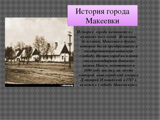 История города начинается с казацких поселений Ясиновка, Землянки, Макеевка...