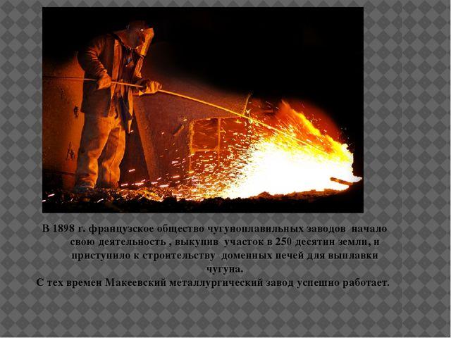 В 1898 г. французское общество чугуноплавильных заводов начало свою деятельно...