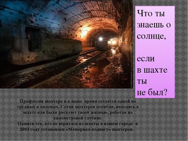 Что ты знаешь о солнце, если в шахте ты не был? Профессия шахтера и в наше вр...