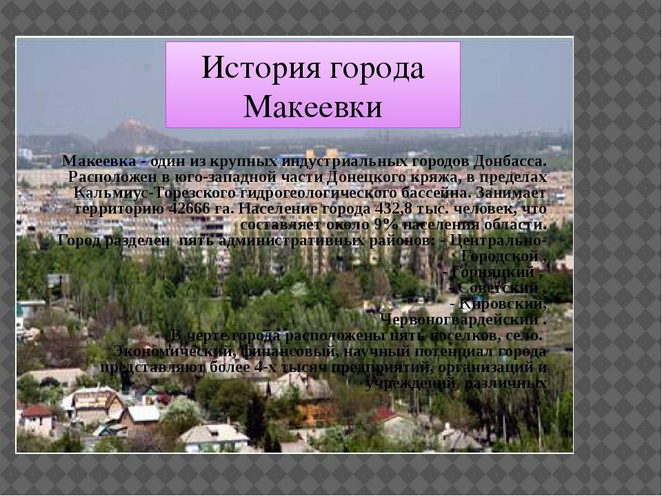 Макеевка - один из крупных индустриальных городов Донбасса. Расположен в юго...