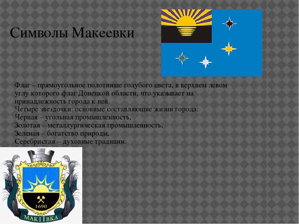 Флаг – прямоугольное полотнище голубого цвета, в верхнем левом углу которого...