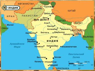 ЭГП Индии Расположена в Южной Азии, почти симметрично Северному тропику Стран