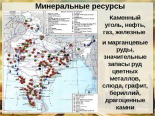 Минеральные ресурсы Каменный уголь, нефть, газ, железные и марганцевые руды,
