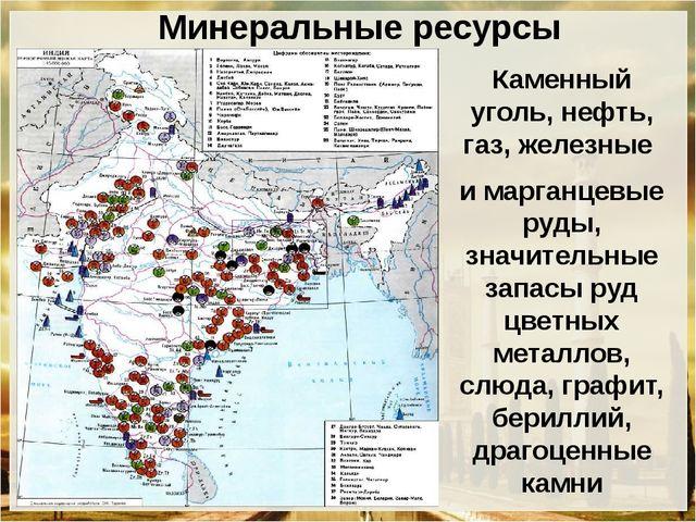 Минеральные ресурсы Каменный уголь, нефть, газ, железные и марганцевые руды,...