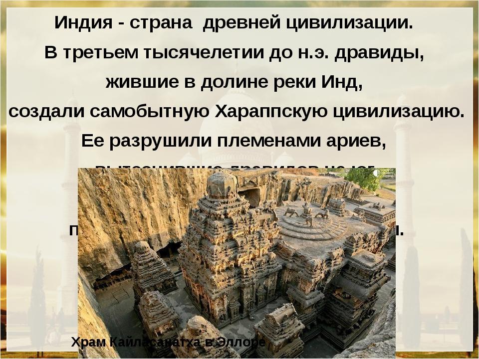 Индия - страна древней цивилизации. В третьем тысячелетии до н.э. дравиды, жи...