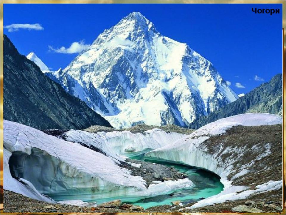 Природа и природные ресурсы Рельеф Гималаи – цепь высоких горных хребтов; Кар...