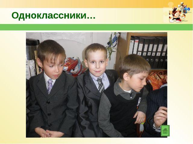 Одноклассники…