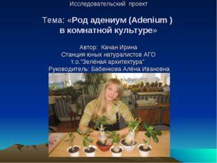 Исследовательский проект Тема: «Род адениум (Adenium ) в комнатной культуре»