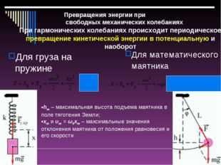 Для груза на пружине Для математического маятника Превращения энергии при сво