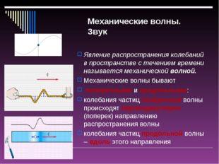 Механические волны. Звук Явление распространения колебаний в пространстве с т