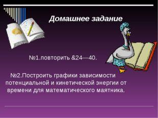 Домашнее задание №1.повторить &24—40. №2.Построить графики зависимости потен