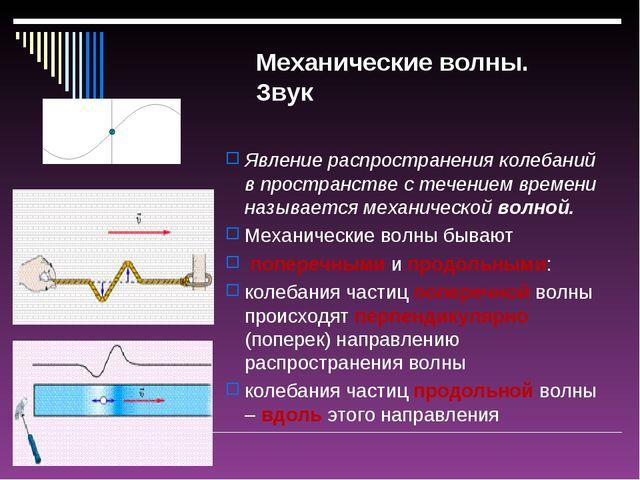 Механические волны. Звук Явление распространения колебаний в пространстве с т...
