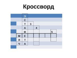 Кроссворд Э С Т 3 А 4 Ф 5 М Е Я Т Ч А