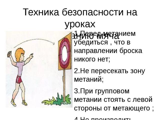 Техника безопасности на уроках по метанию мяча 1.Перед метанием убедиться , ч...