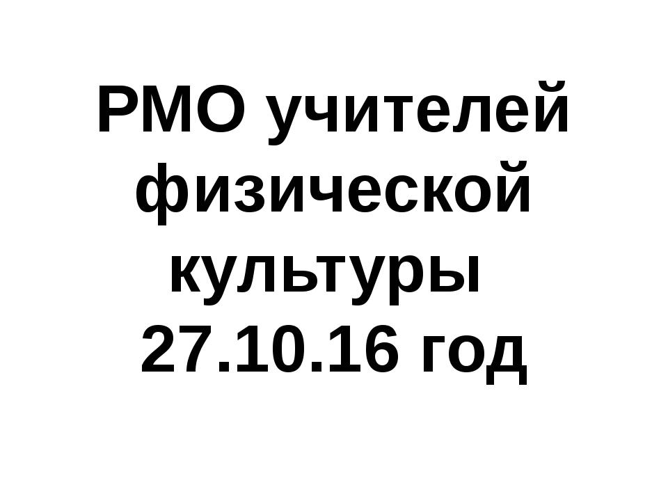 РМО учителей физической культуры 27.10.16 год