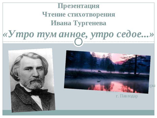 Презентация Чтение стихотворения Ивана Тургенева «Утро туманное, утро седое.....