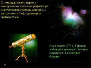 С помощью своего первого самодельного телескопа-рефлектора ньютоновской систе