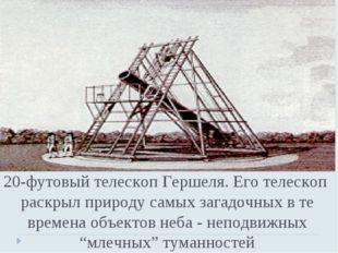 20-футовый телескоп Гершеля. Его телескоп раскрыл природу самых загадочных в