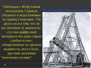 40-футовый телескоп Гершеля Наблюдая с 40-футовым телескопом, Гершель убедил