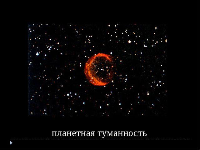 планетная туманность