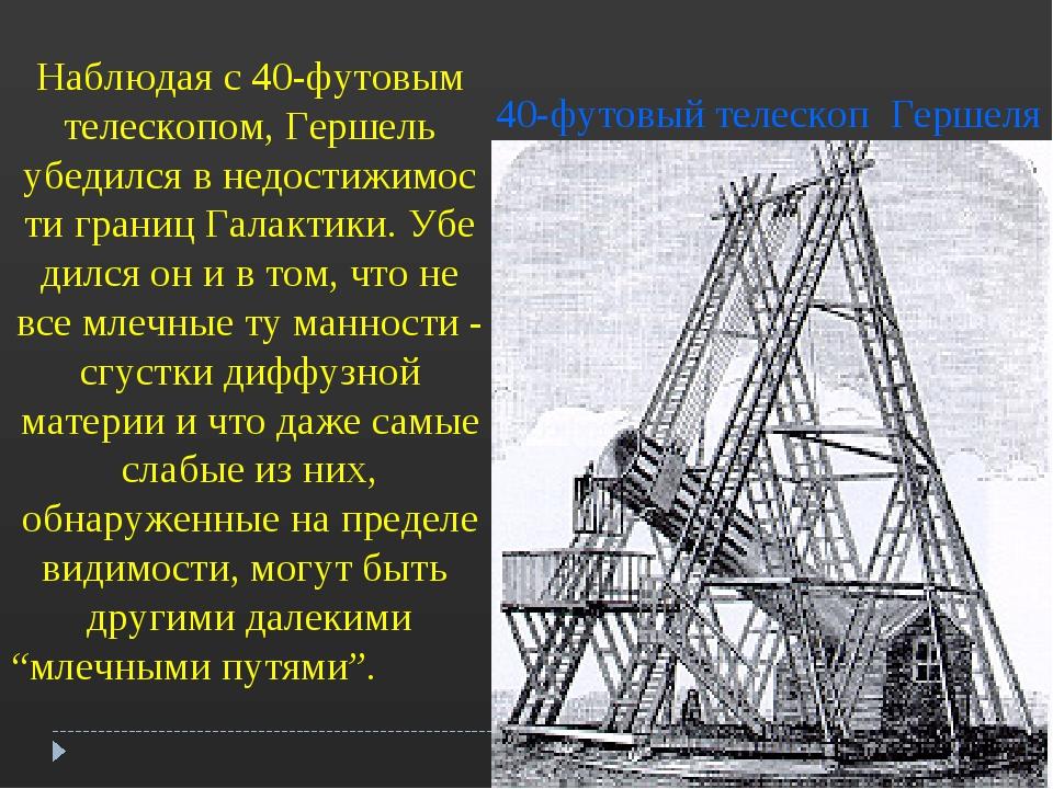 40-футовый телескоп Гершеля Наблюдая с 40-футовым телескопом, Гершель убедил...