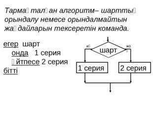Тармақталған алгоритм– шарттың орындалу немесе орындалмайтын жағдайларын текс