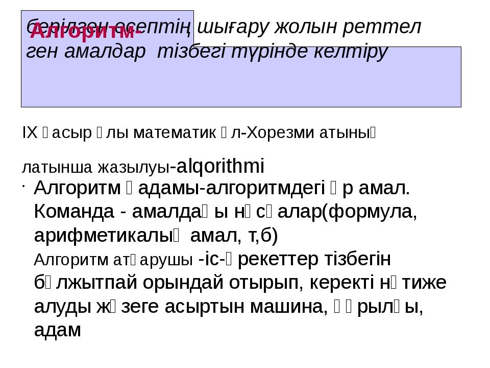ІХ ғасыр ұлы математик әл-Хорезми атының латынша жазылуы-alqorithmi Алгоритм...