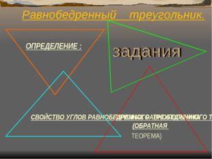 Равнобедренный треугольник. ОПРЕДЕЛЕНИЕ : СВОЙСТВО УГЛОВ РАВНОБЕДРЕННОГО ТРЕУ